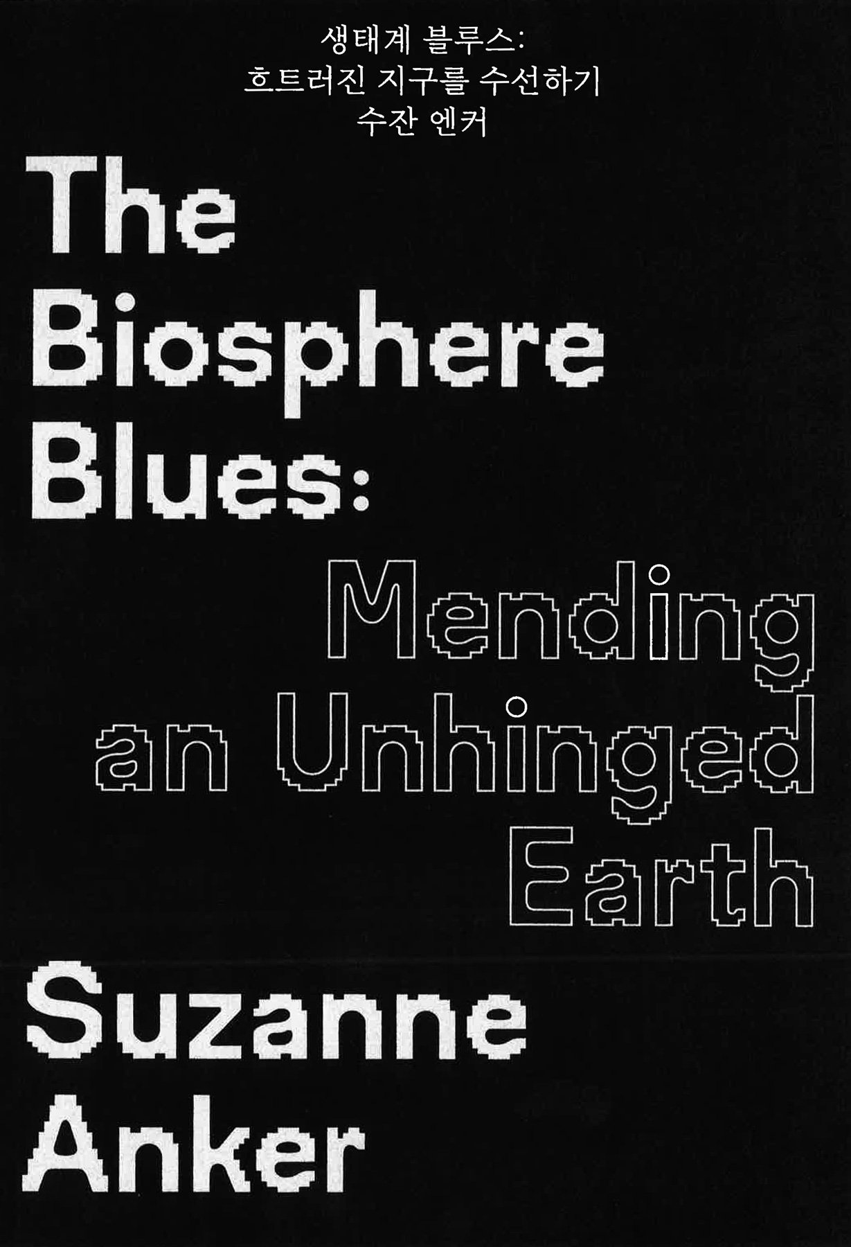 The Biosphere Blues: Mending and Unhinged Earth